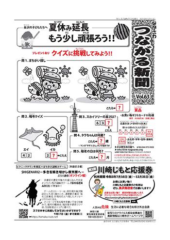 つながる新聞-川崎市長沢地域