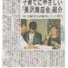 長沢商店会子育て応援マップづくり-東京新聞に掲載